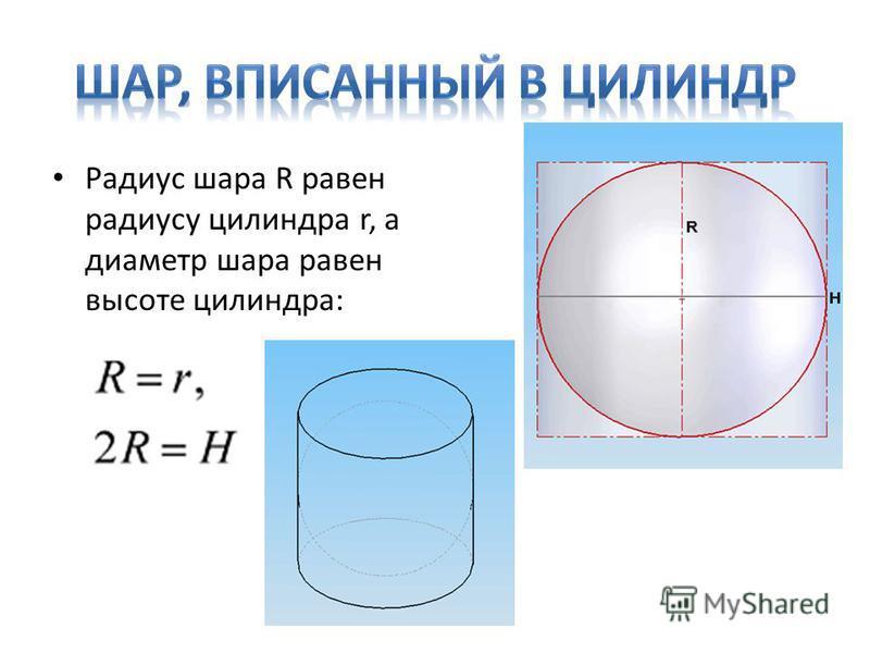 Радиус шара R равен радиусу цилиндра r, а диаметр шара равен высоте цилиндра: