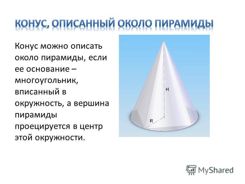 Конус можно описать около пирамиды, если ее основание – многоугольник, вписанный в окружность, а вершина пирамиды проецируется в центр этой окружности.