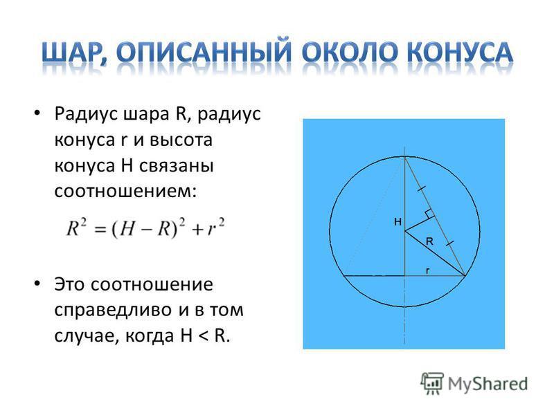 Радиус шара R, радиус конуса r и высота конуса H связаны соотношением: Это соотношение справедливо и в том случае, когда H < R.