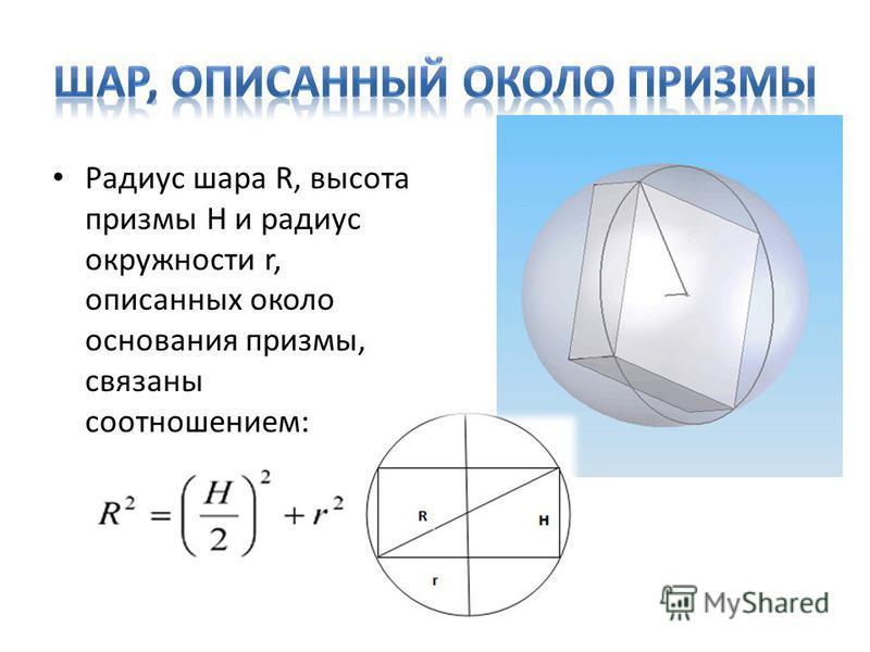 Радиус шара R, высота призмы H и радиус окружности r, описанных около основания призмы, связаны соотношением: