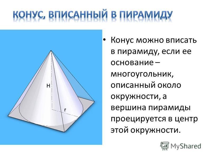 Конус можно вписать в пирамиду, если ее основание – многоугольник, описанный около окружности, а вершина пирамиды проецируется в центр этой окружности.