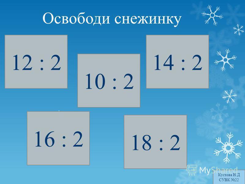 Освободи снежинку 12 : 2 16 : 2 10 : 2 18 : 2 14 : 2 Кустова Н.Д СУВК 22
