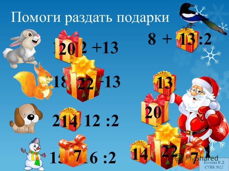 Помоги раздать подарки Кустова Н.Д СУВК 22