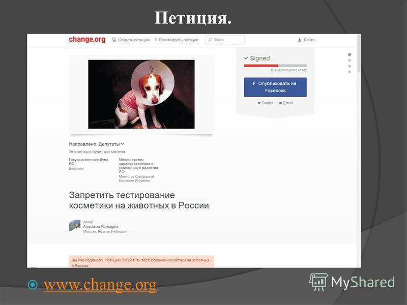 Петиция. www.change.org