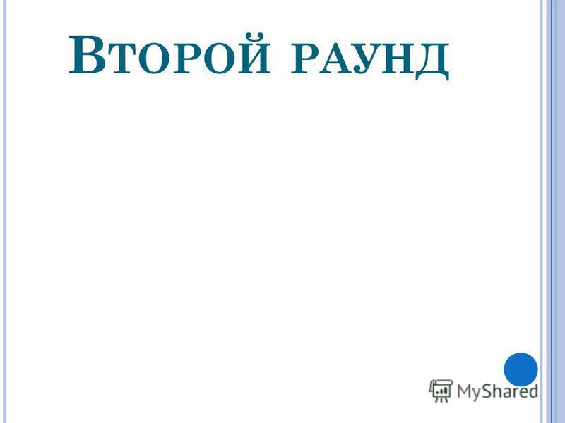 В ТОРОЙ РАУНД