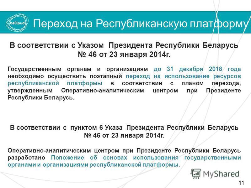 Переход на Республиканскую платформу 11 В соответствии с Указом Президента Республики Беларусь 46 от 23 января 2014 г. Государственным органам и организациям до 31 декабря 2018 года необходимо осуществить поэтапный переход на использование ресурсов р