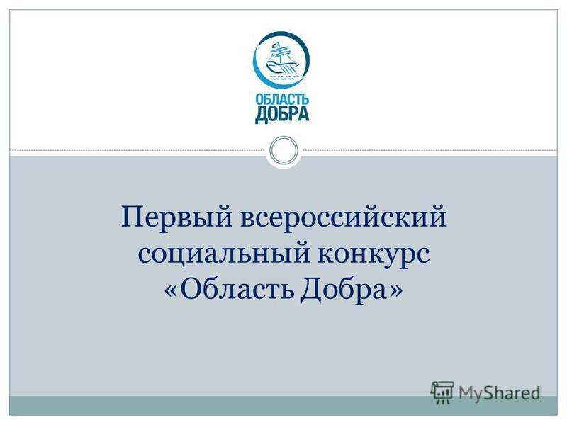 Первый всероссийский социальный конкурс «Область Добра»