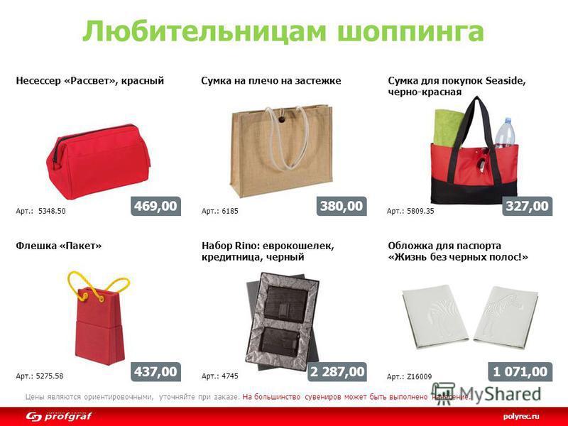 Цены являются ориентировочными, уточняйте при заказе. На большинство сувениров может быть выполнено нанесение. polyrec.ru Любительницам шоппинга Несессер «Рассвет», красный 469,00 Арт.: 5348.50 Сумка для покупок Seaside, черно-красная 327,00 Арт.: 58