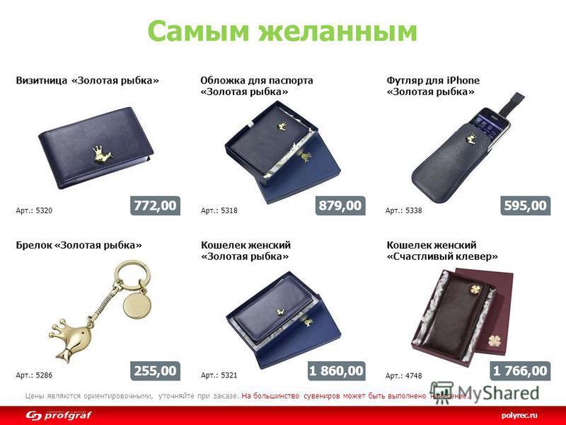 Цены являются ориентировочными, уточняйте при заказе. На большинство сувениров может быть выполнено нанесение. polyrec.ru Самым желанным Футляр для iPhone «Золотая рыбка» 595,00 Арт.: 5338 Брелок «Золотая рыбка» 255,00 Арт.: 5286 1 860,00 Арт.: 5321
