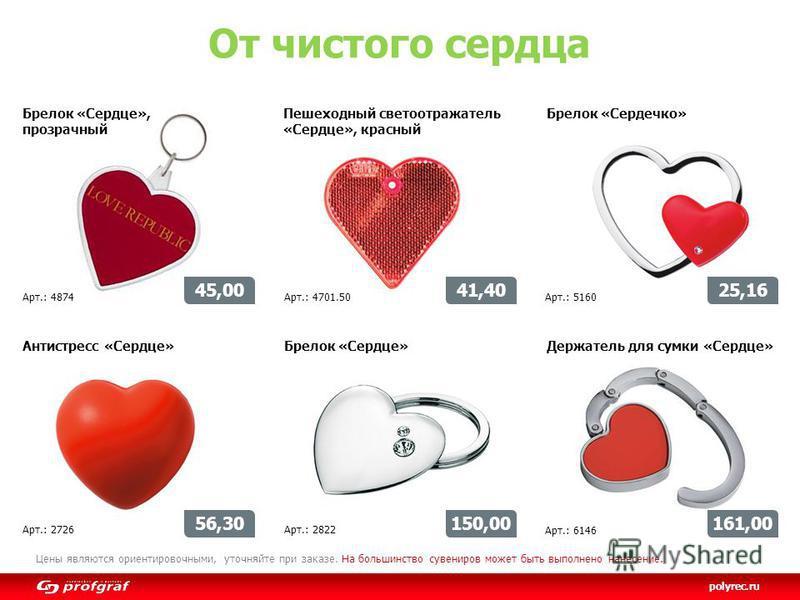 Цены являются ориентировочными, уточняйте при заказе. На большинство сувениров может быть выполнено нанесение. polyrec.ru От чистого сердца Брелок «Сердце», прозрачный 45,00 Арт.: 4874 Пешеходный светоотражатель «Сердце», красный Брелок «Сердечко» 41