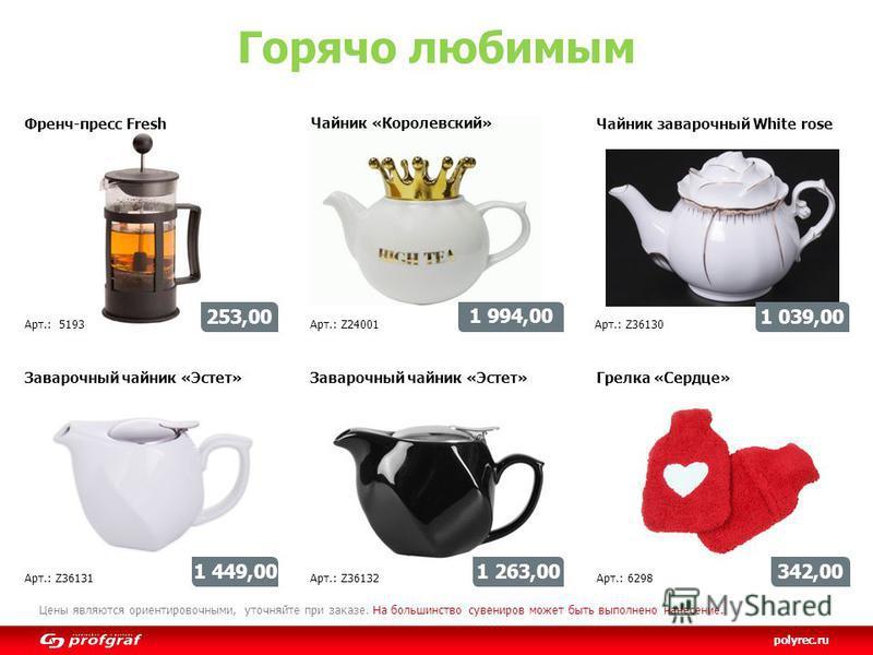 Цены являются ориентировочными, уточняйте при заказе. На большинство сувениров может быть выполнено нанесение. polyrec.ru Френч-пресс Fresh 253,00 Арт.: 5193 Чайник заварочный White rose 1 039,00 Арт.: Z36130 Заварочный чайник «Эстет» 1 449,00 Арт.: