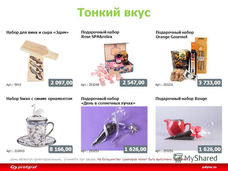 Цены являются ориентировочными, уточняйте при заказе. На большинство сувениров может быть выполнено нанесение. polyrec.ru Набор для вина и сыра «Эдам» 2 097,00 Арт.: 5910 Подарочный набор Orange Gourmet 3 733,00 Арт.: Z53231 Набор Swan с синим орнаме