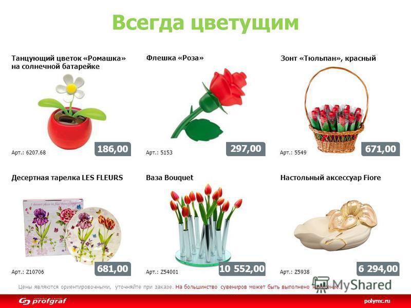 Цены являются ориентировочными, уточняйте при заказе. На большинство сувениров может быть выполнено нанесение. polyrec.ru Танцующий цветок «Ромашка» на солнечной батарейке 186,00 Арт.: 6207.68 Зонт «Тюльпан», красный 671,00 Арт.: 5549 Десертная тарел