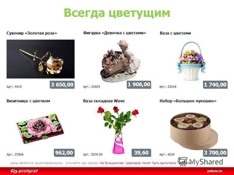 Цены являются ориентировочными, уточняйте при заказе. На большинство сувениров может быть выполнено нанесение. polyrec.ru Сувенир «Золотая роза» 3 650,00 Арт.: 4415 Ваза с цветами 1 740,00 Арт.: Z2418 Визитница с цветком 962,00 Арт.: Z7808 39,60 Арт.