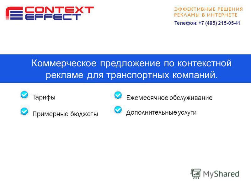 Коммерческое предложение по контекстной рекламе для транспортных компаний. Тарифы Примерные бюджеты Ежемесячное обслуживание Дополнительные услуги Телефон: +7 (495) 215-05-41