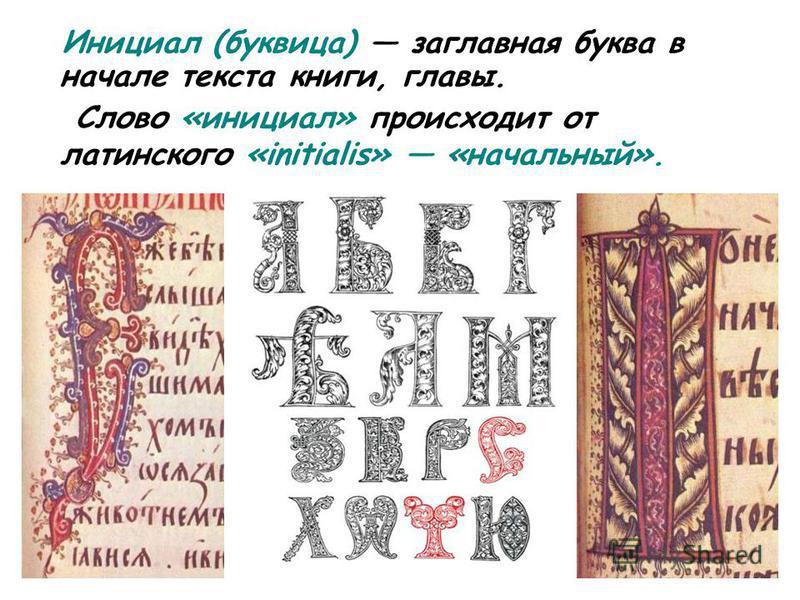 Инициал (буквица) заглавная буква в начале текста книги, главы. Слово «инициал» происходит от латинского «initialis» «начальный».