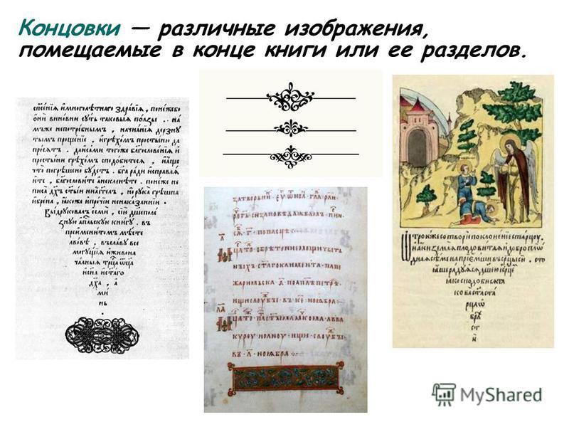 Концовки различные изображения, помещаемые в конце книги или ее разделов.