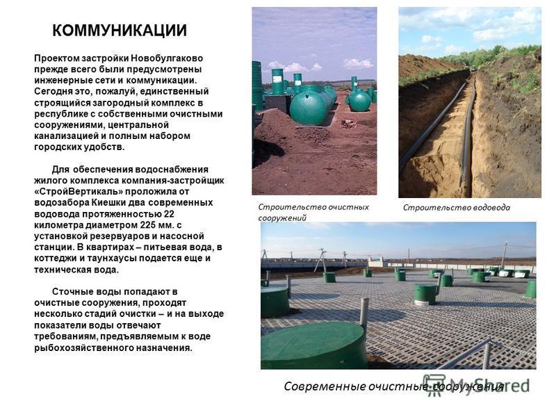 КОММУНИКАЦИИ Проектом застройки Новобулгаково прежде всего были предусмотрены инженерные сети и коммуникации. Сегодня это, пожалуй, единственный строящийся загородный комплекс в республике с собственными очистными сооружениями, центральной канализаци