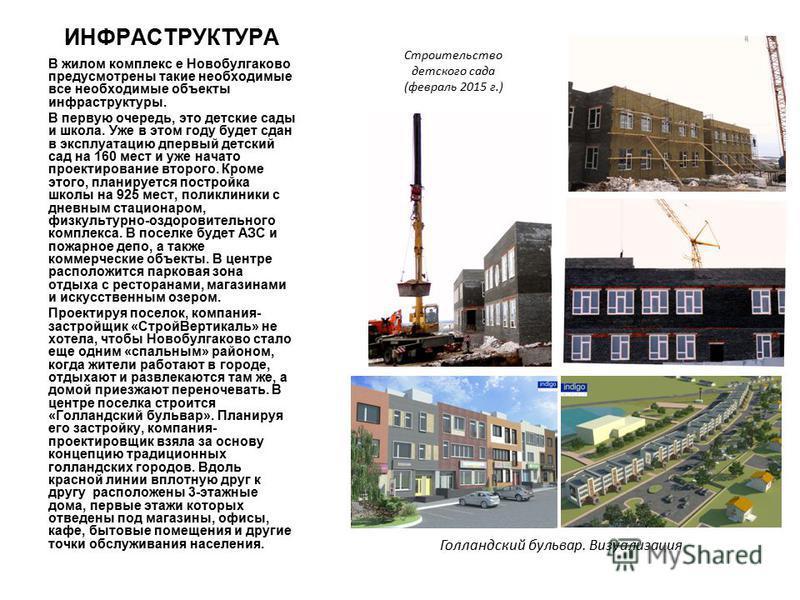 ИНФРАСТРУКТУРА В жилом комплекс е Новобулгаково предусмотрены такие необходимые все необходимые объекты инфраструктуры. В первую очередь, это детские сады и школа. Уже в этом году будет сдан в эксплуатацию дпервый детский сад на 160 мест и уже начато