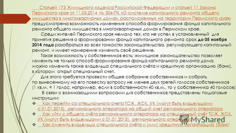 Статьей 173 Жилищного кодекса Российской Федерации и статьей 11 Закона Пермского края от 11.03.2014 304-ПК «О системе капитального ремонта общего имущества в многоквартирных домах, расположенных на территории Пермского края» Статьей 173 Жилищного код