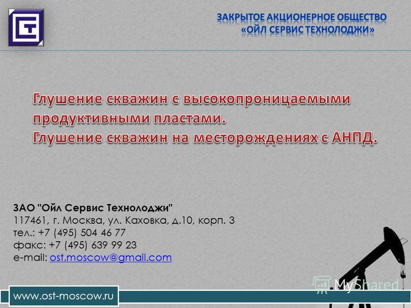 www.ost-moscow.ru ЗАО Ойл Сервис Технолоджи 117461, г. Москва, ул. Каховка, д.10, корп. 3 тел.: +7 (495) 504 46 77 факс: +7 (495) 639 99 23 e-mail: ost.moscow@gmail.comost.moscow@gmail.com