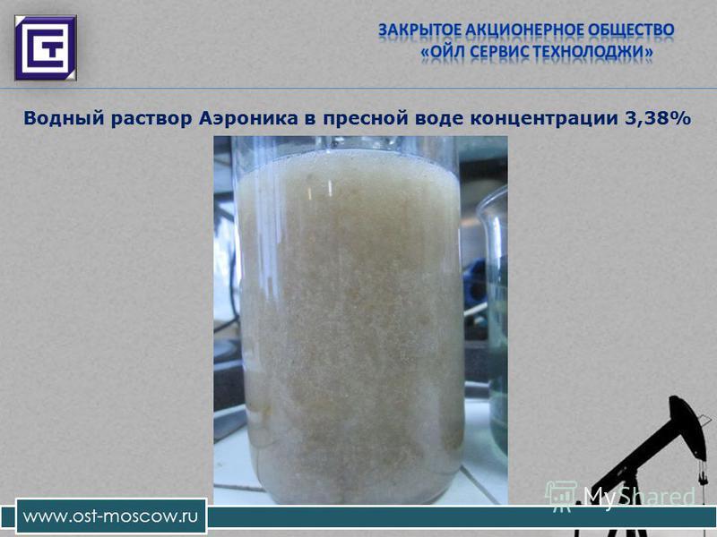 Водный раствор Аэроника в пресной воде концентрации 3,38% www.ost-moscow.ru