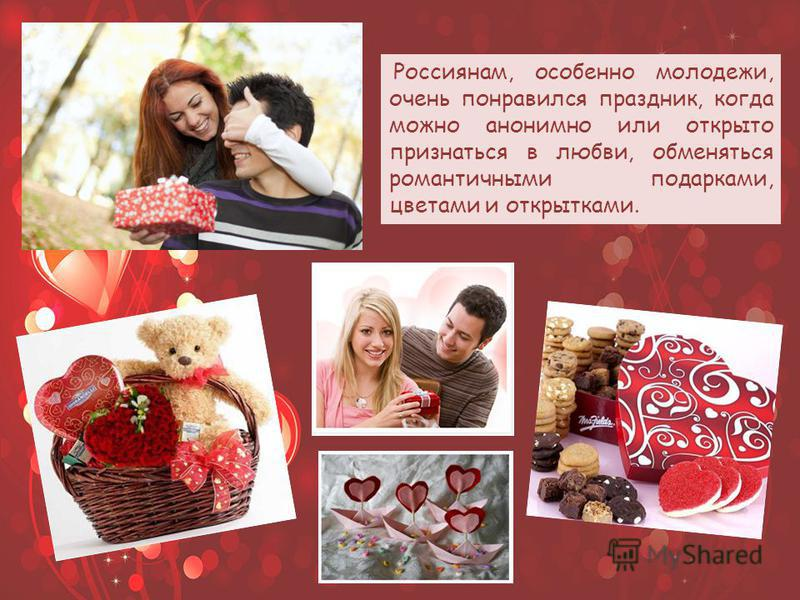 Россиянам, особенно молодежи, очень понравился праздник, когда можно анонимно или открыто признаться в любви, обменяться романтичными подарками, цветами и открытками.
