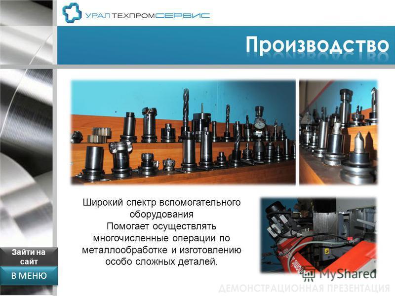 В МЕНЮ Широкий спектр вспомогательного оборудования Помогает осуществлять многочисленные операции по металлообработке и изготовлению особо сложных деталей. Зайти на сайт Зайти на сайт