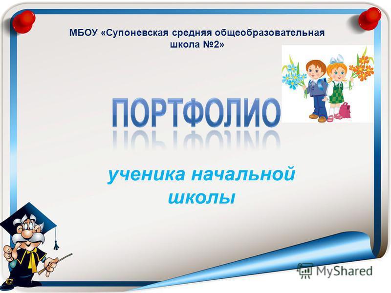 ученика начальной школы МБОУ «Супоневская средняя общеобразовательная школа 2»