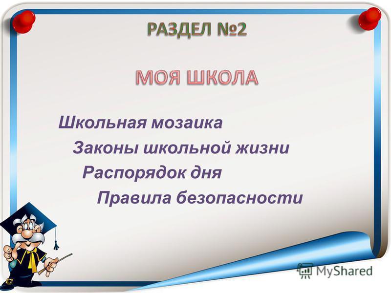 Школьная мозаика Законы школьной жизни Распорядок дня Правила безопасности