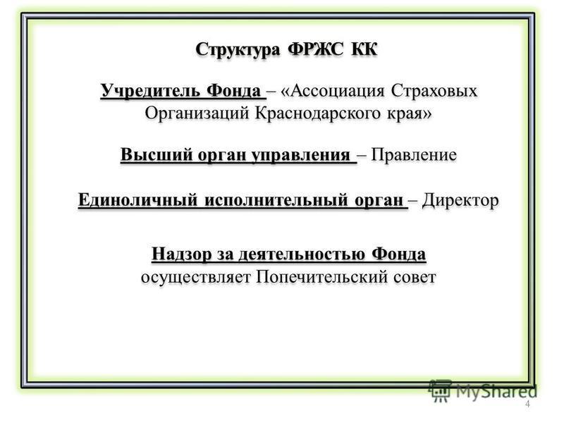 4 Учредитель Фонда – «Ассоциация Страховых Организаций Краснодарского края» Высший орган управления – Правление Единоличный исполнительный орган – Директор Надзор за деятельностью Фонда осуществляет Попечительский совет Учредитель Фонда – «Ассоциация