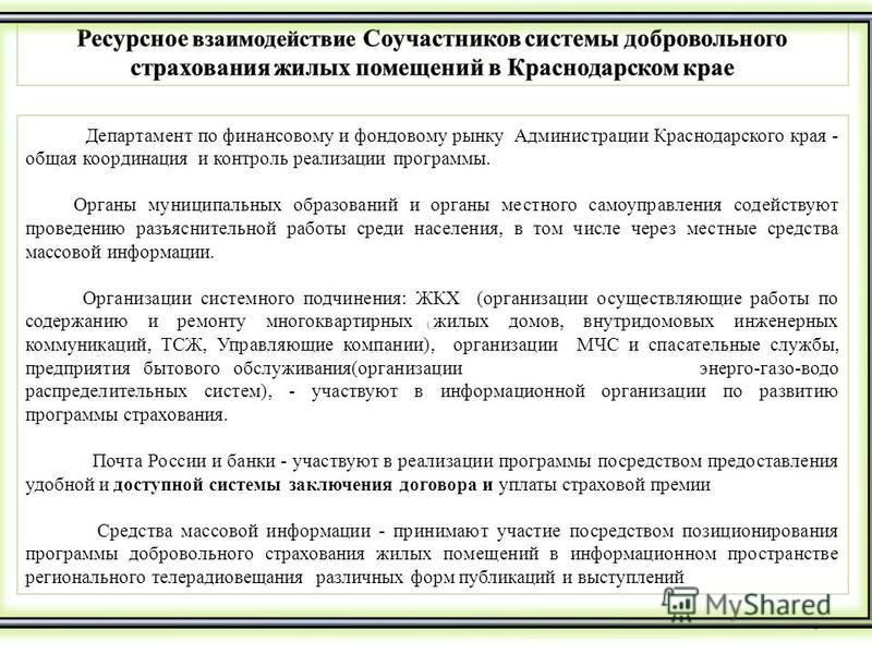 8 Департамент по финансовому и фондовому рынку Администрации Краснодарского края - общая координация и контроль реализации программы. Органы муниципальных образований и органы местного самоуправления содействуют проведению разъяснительной работы сред