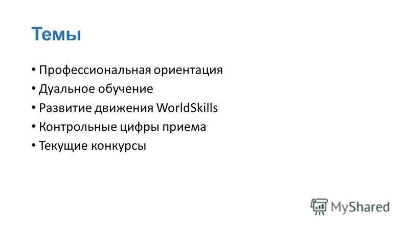 Темы Профессиональная ориентация Дуальное обучение Развитие движения WorldSkills Контрольные цифры приема Текущие конкурсы