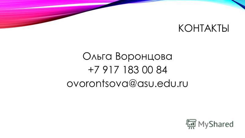 КОНТАКТЫ Ольга Воронцова +7 917 183 00 84 ovorontsova@asu.edu.ru
