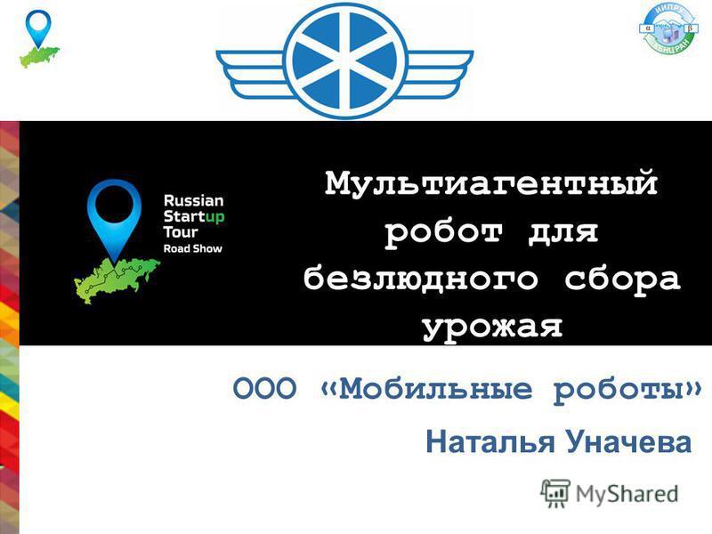 Лого компании Мультиагентный робот для безлюдного сбора урожая ООО «Мобильные роботы» Наталья Уначева