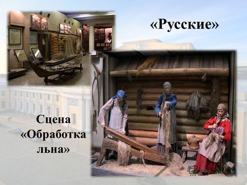 «Русские» Сцена «Обработка льна»