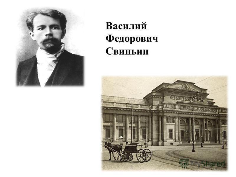 Василий Федорович Свиньин