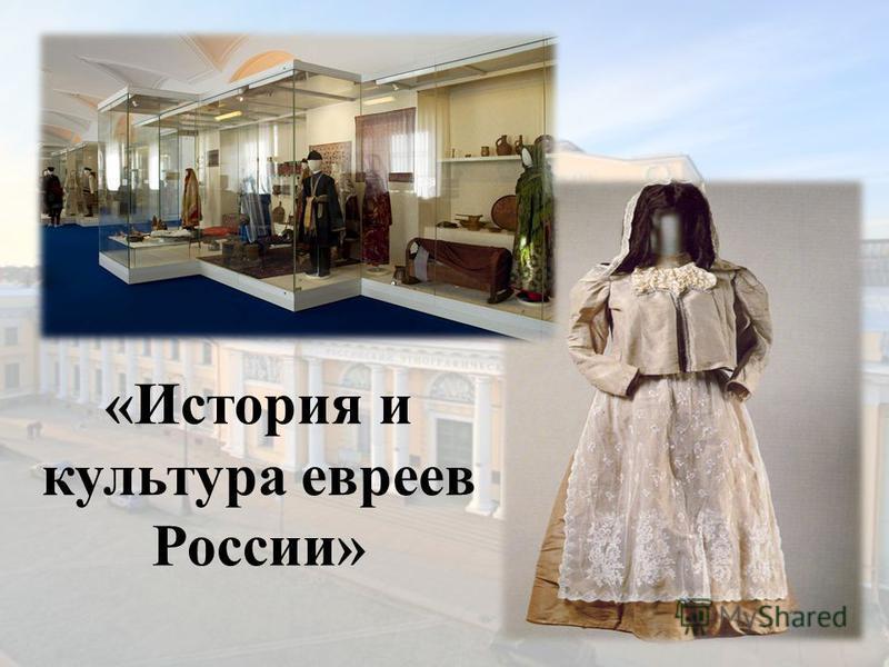 «История и культура евреев России»