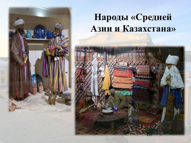 Народы «Средней Азии и Казахстана»