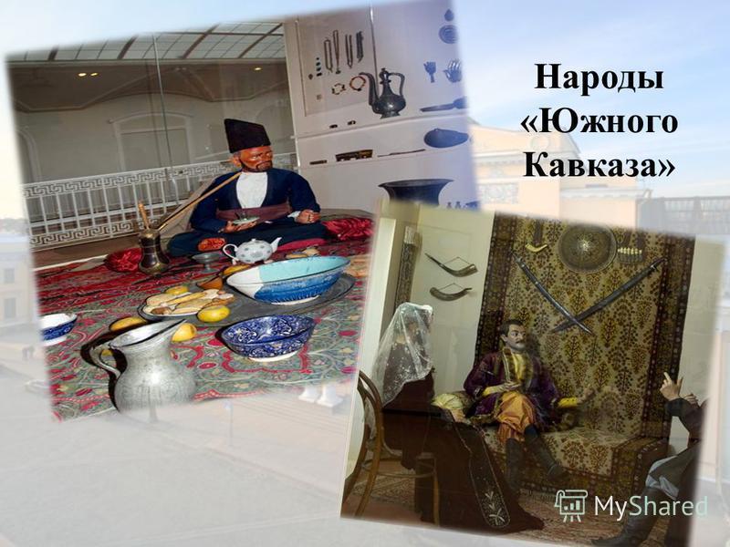 Народы «Южного Кавказа»