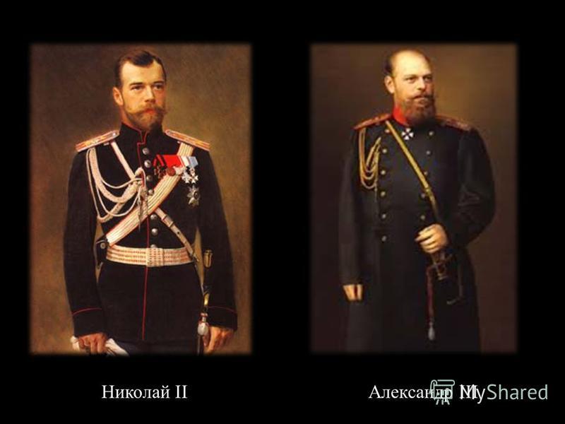 Николай IIАлександр III