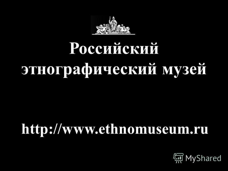 Российский этнографический музей http://www.ethnomuseum.ru