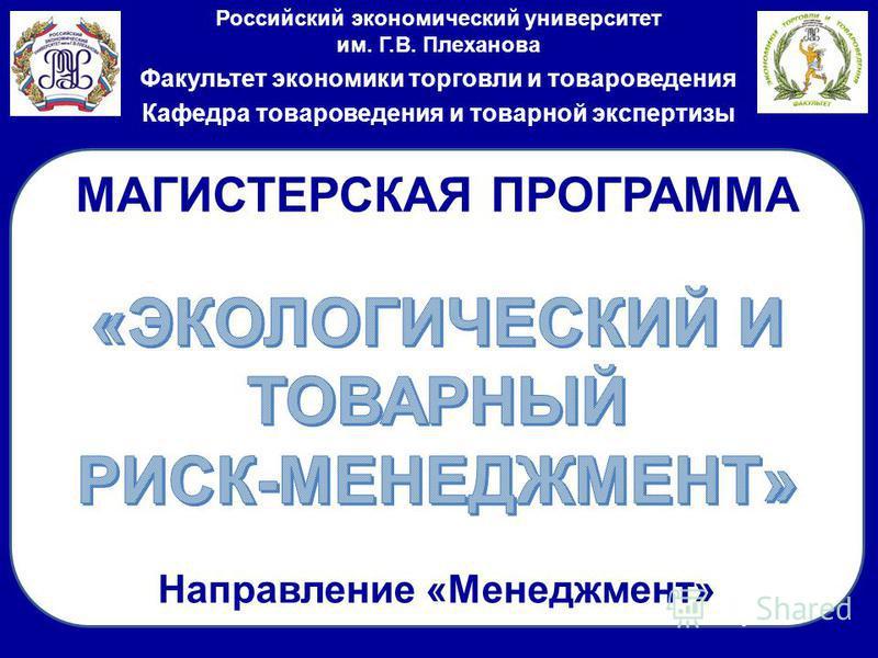 Российский экономический университет им. Г.В. Плеханова Факультет экономики торговли и товароведения Кафедра товароведения и товарной экспертизы