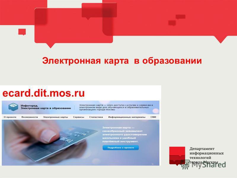 Электронная карта в образовании ecard.dit.mos.ru