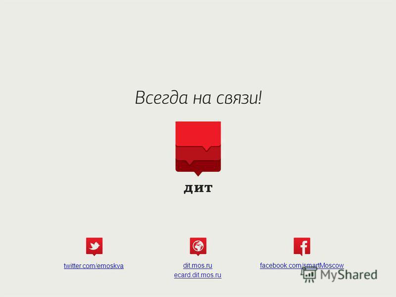 facebook.com/smartMoscow dit.mos.ru ecard.dit.mos.ru twitter.com/emoskva