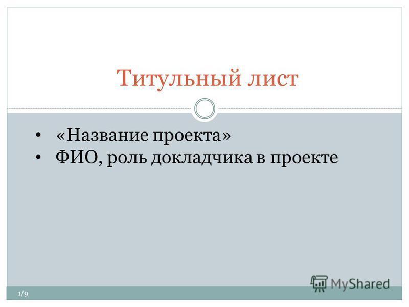 1/9 Титульный лист «Название проекта» ФИО, роль докладчика в проекте