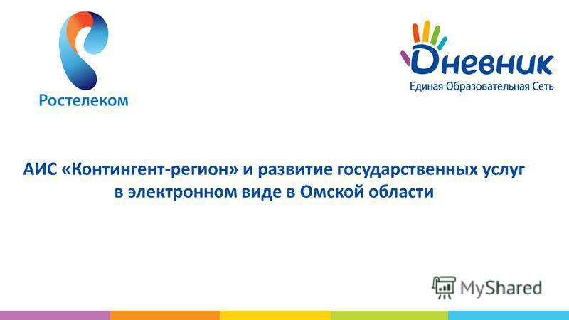 АИС «Контингент-регион» и развитие государственных услуг в электронном виде в Омской области