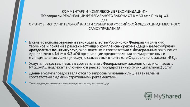 КОММЕНТАРИИ (КОМПЛЕКСНЫЕ РЕКОМЕНДАЦИИ)* ПО вопросам РЕАЛИЗАЦИИ ФЕДЕРАЛЬНОГО ЗАКОНА ОТ 8 МАЯ 2010 Г. 83-ФЗ для ОРГАНОВ ИСПОЛНИТЕЛЬНОЙ ВЛАСТИ СУБЪЕКТОВ РОССИЙСКОЙ ФЕДЕРАЦИИ,И МЕСТНОГО САМОУПРАВЛЕНИЯ В связи с использованием в законодательстве Российско