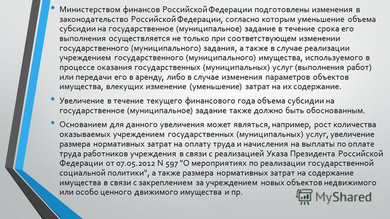 Министерством финансов Российской Федерации подготовлены изменения в законодательство Российской Федерации, согласно которым уменьшение объема субсидии на государственное (муниципальное) задание в течение срока его выполнения осуществляется не только