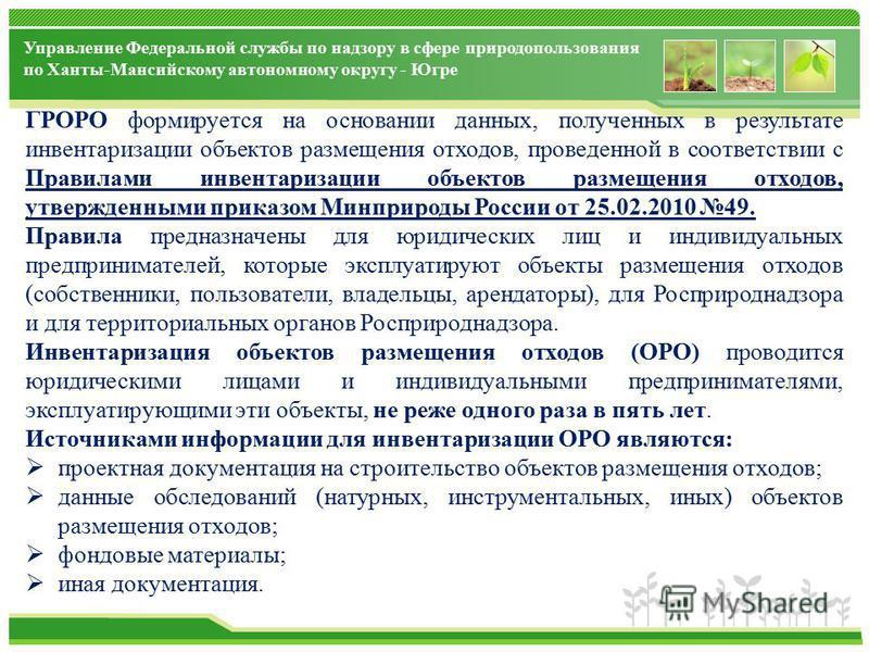 Управление Федеральной службы по надзору в сфере природопользования по Ханты-Мансийскому автономному округу - Югре ГРОРО формируется на основании данных, полученных в результате инвентаризации объектов размещения отходов, проведенной в соответствии с